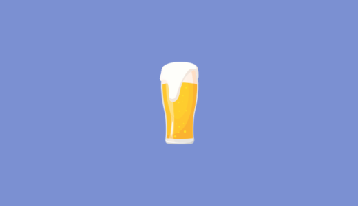 ビール好きに朗報?ビールが脳を向上させるかも