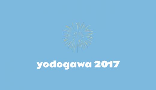2018年に向けて、淀川花火大会2017の場所取りを振り返る!