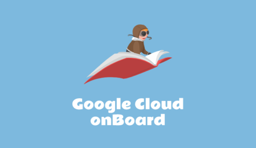 Google Cloud onBoard Osakaに参加した話