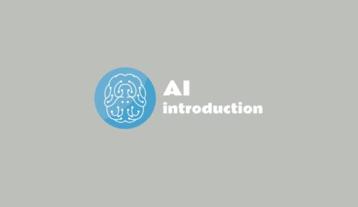 今更聞けない「人工知能の現実と可能性」