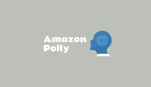 テキスト読み上げAI「Amazon Polly」を試してみた