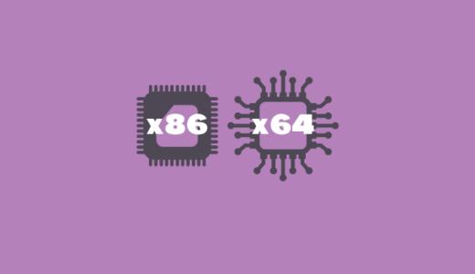 どっちを選べばいいの!?「x86」と「x64」の違いってなに?