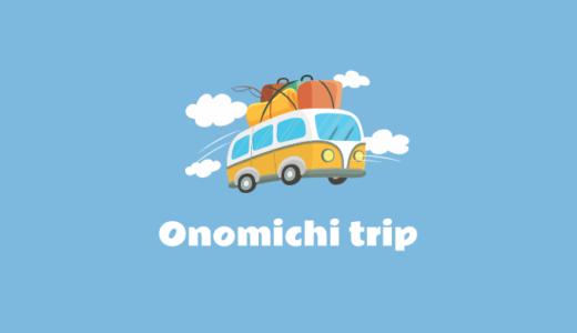 尾道ラーメンと尾道スイーツを楽しむ尾道旅(2019年春)