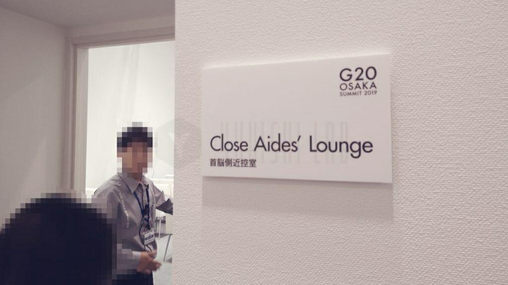 G20大阪サミット 首脳側近控室