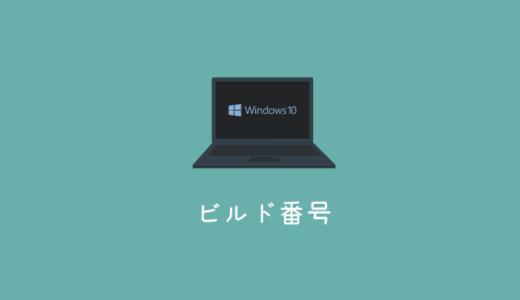 Windows10のバージョン、ビルド番号を確認する方法