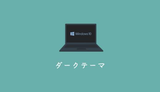 Windows 10で「ダークモード」にする方法