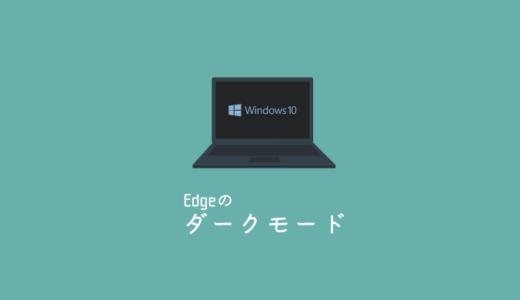 Microsoft Edgeにダークモードを設定する方法
