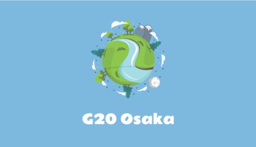 G20大阪サミット会場の一般公開に参加してきました