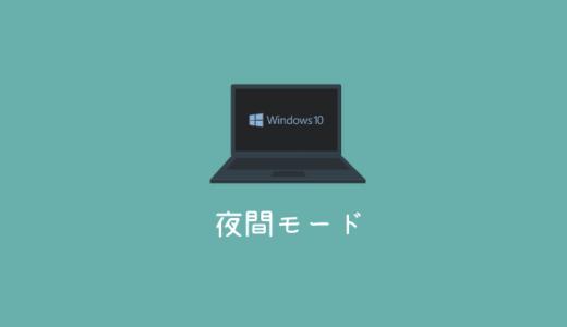 夜間モードの設定方法(Windows10)