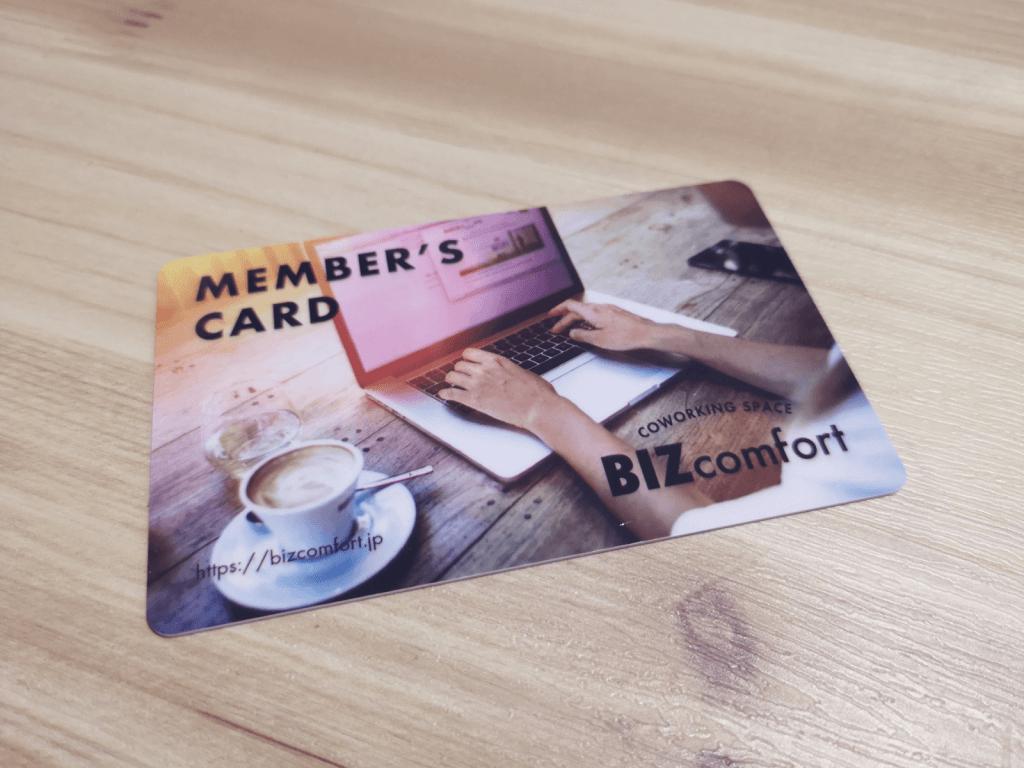 BIZcomfortのカードキー