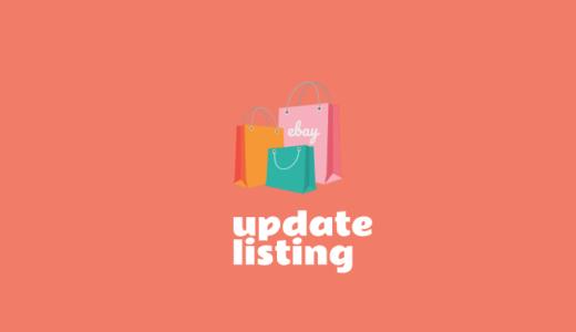 ebayへの出品後に商品説明を変更する方法