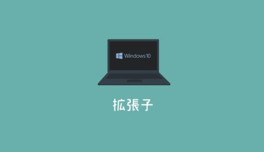 Windows10でファイルの拡張子を表示させる方法