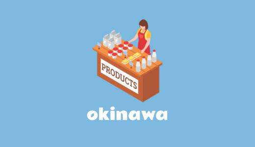 大阪リトル沖縄こと大正区のRIVER 大正 エイサー祭2019で貪る沖縄料理