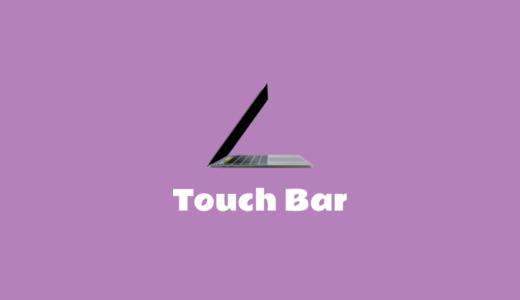 Touch Barをカスタマイズする方法