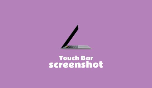 Touch Barのスクリーンショットを撮影する方法