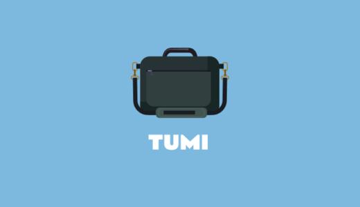 TUMI ALPHA BUSINESS 26141DHをボロボロになるまで使った感想