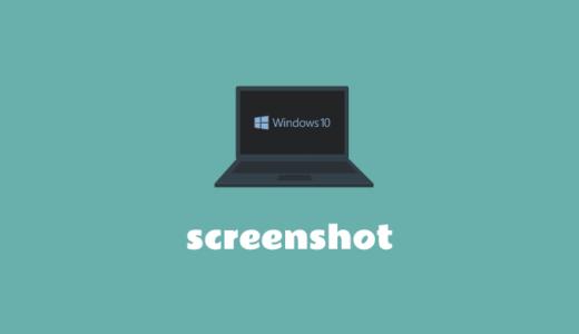 Windows 10でスクリーンショットを取得する方法