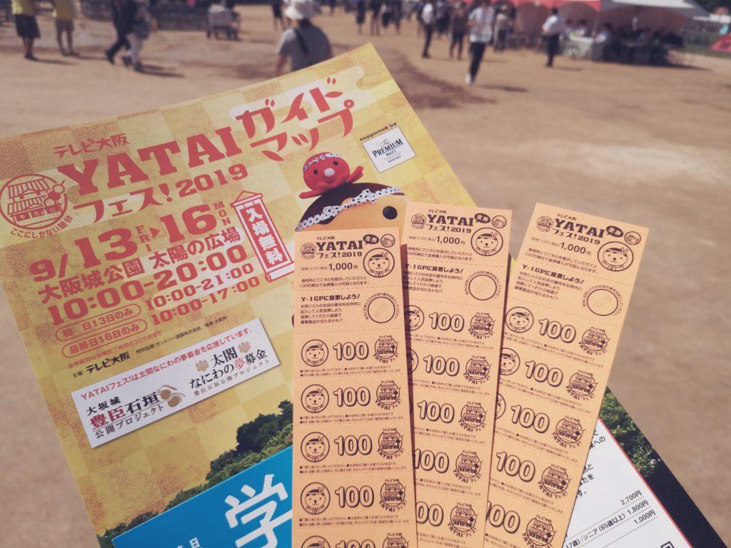 YATAI(屋台)フェスの金券