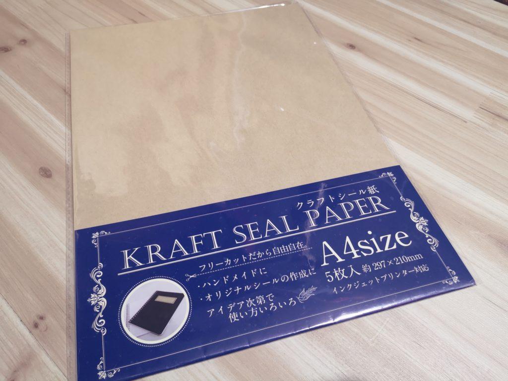 普通郵便発送用の差出人シールを印刷するクラフトシール紙