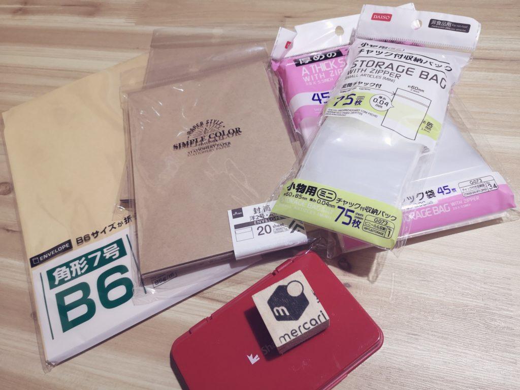 普通郵便用の梱包資材