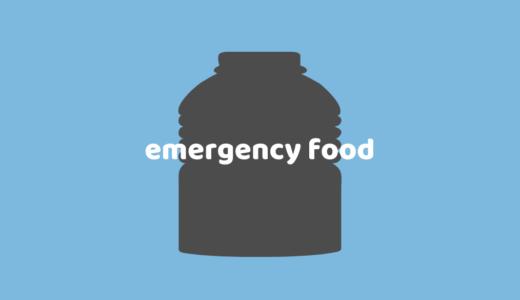 大型台風や地震で停電した際に備えて、僕が備蓄している食品・備品の一覧