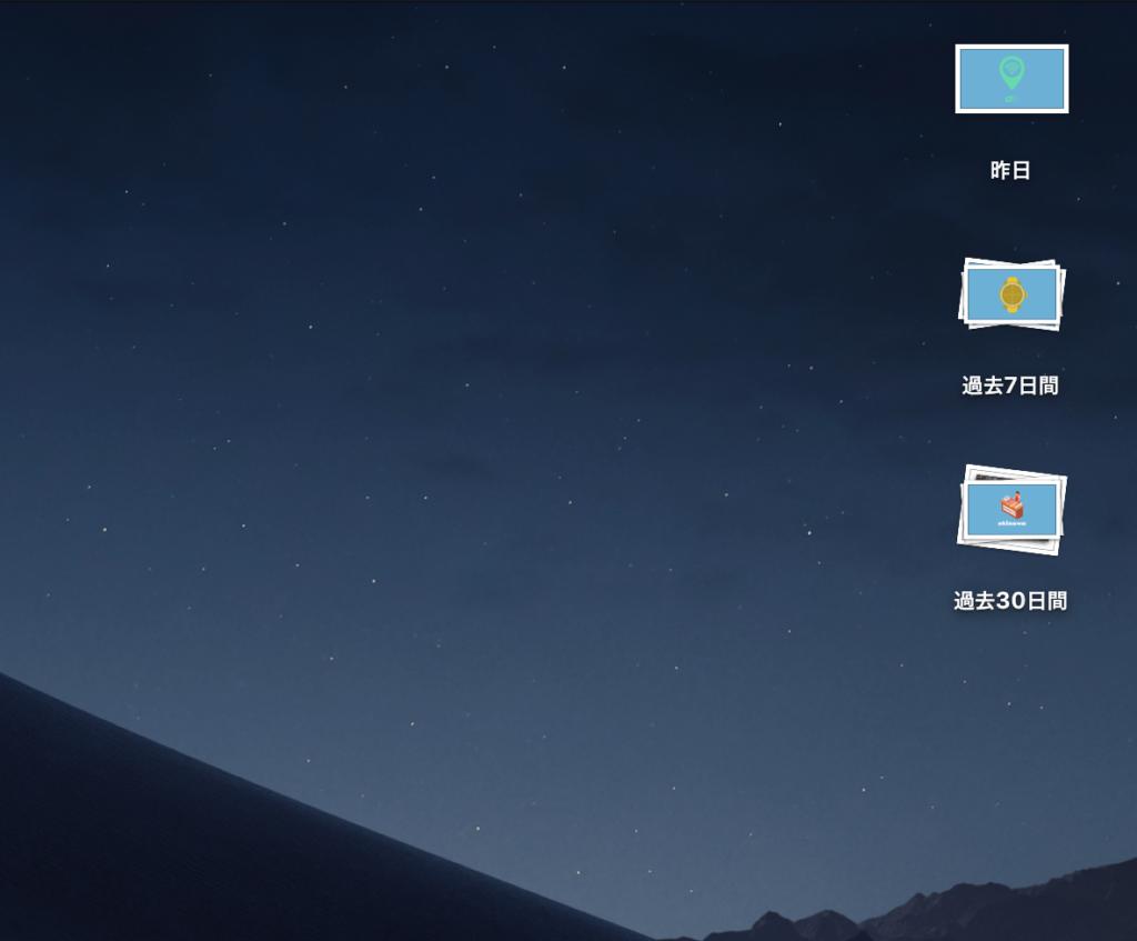 デスクトップのスタック表示