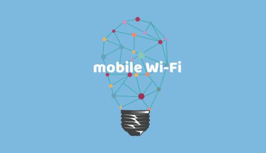 光回線をWiMAX2+ ギガ放題に変更して月4,000円の通信費を削減した方法