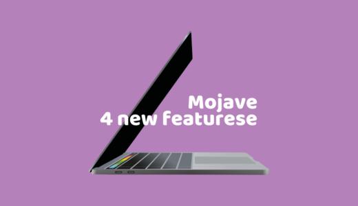 使いこなしてる? macOS Mojaveで変わった5つの機能