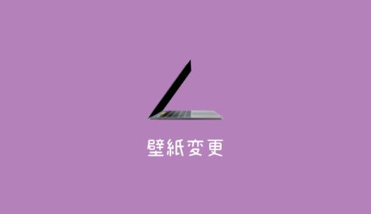 macOSの壁紙を変更する方法とダイナミックデスクトップの配布サイト
