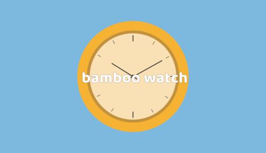 河野太郎外相が愛用する話題の竹製時計を購入レビュー