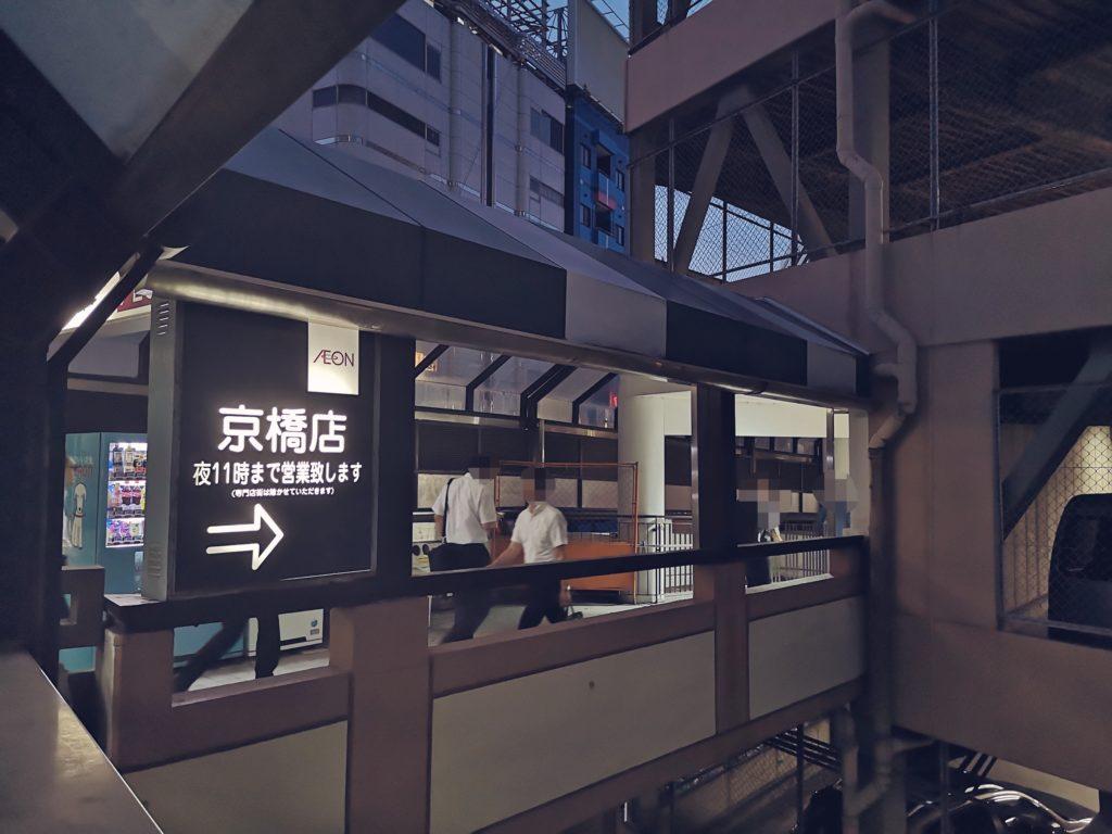ペデストリアンデッキからイオン京橋店への連絡橋