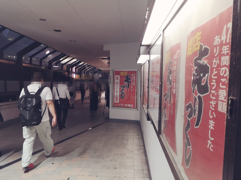 イオン京橋店の連絡通路