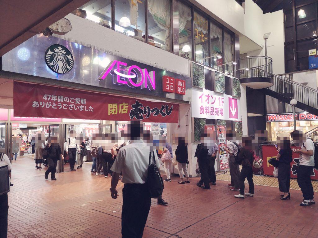 イオン京橋店の閉店売りつくしを北側から
