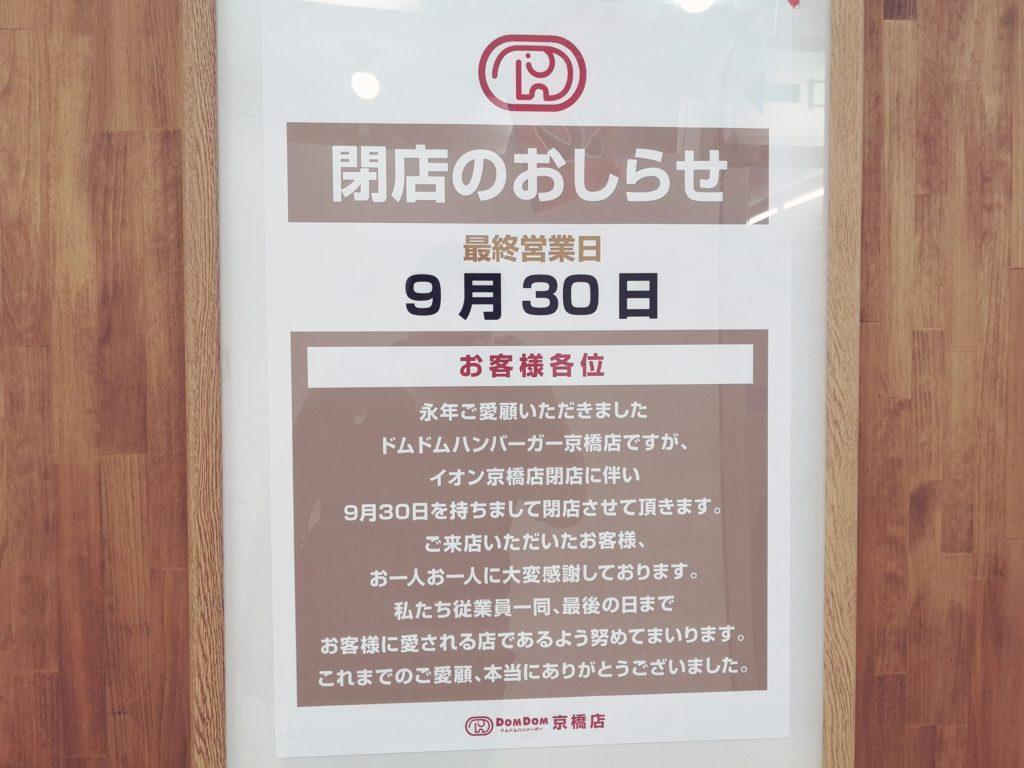 イオン京橋店のドムドムバーガー閉店のお知らせ