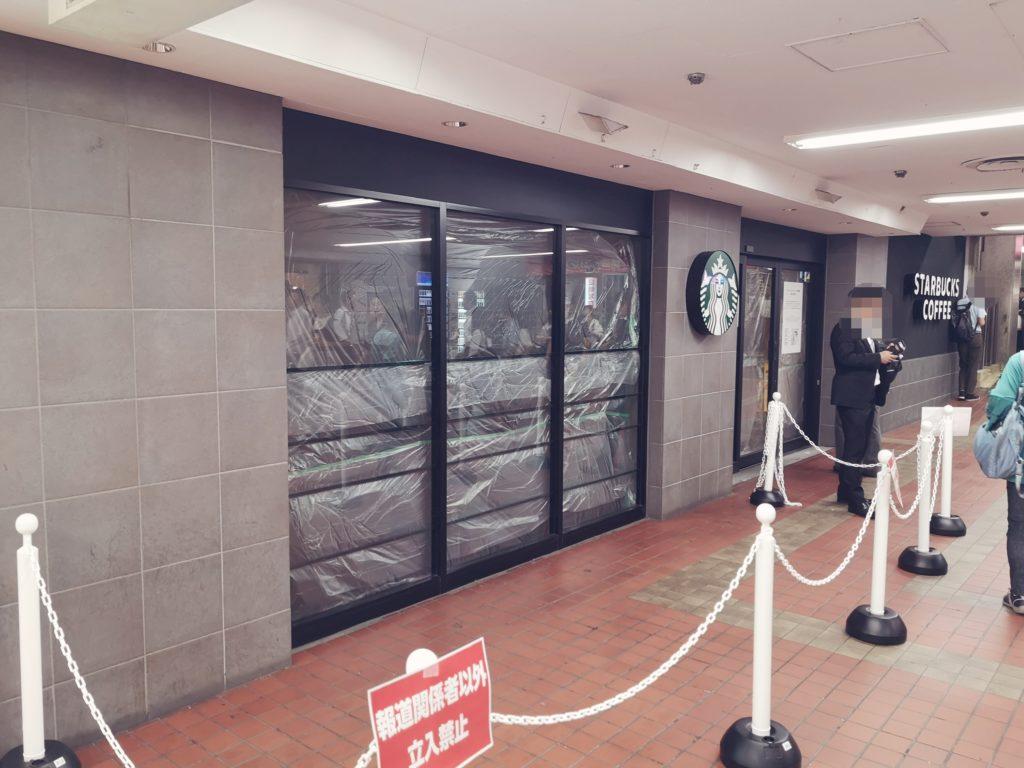 スターバックスイオン京橋店の閉店