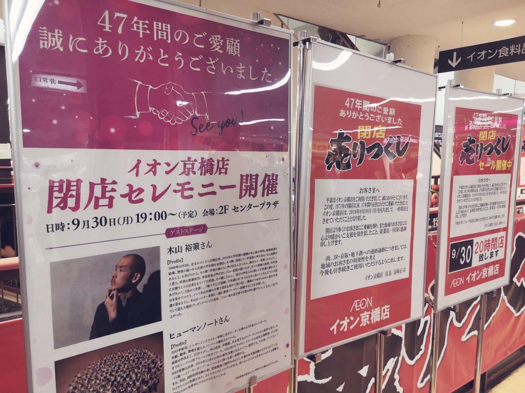 イオン京橋店の閉店セレモニー