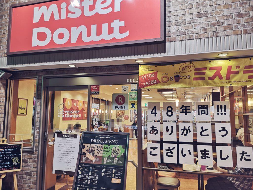 ミスタードーナツイオン京橋店の閉店日