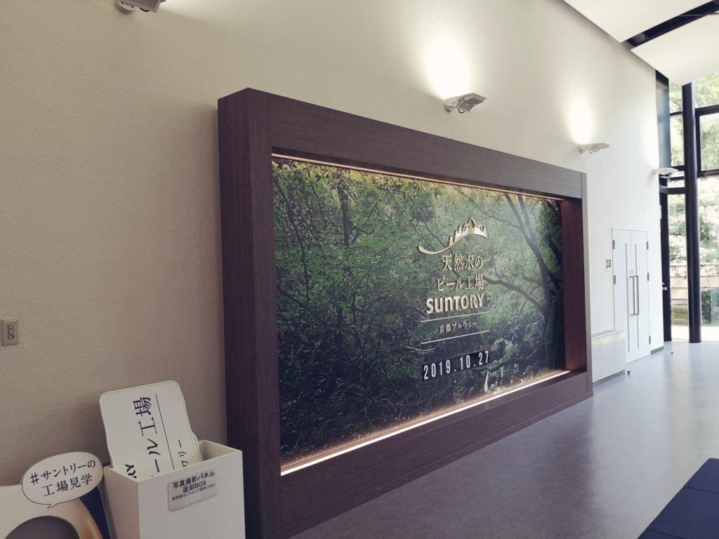 サントリー京都ブルワリーの工場見学待合室のパネル