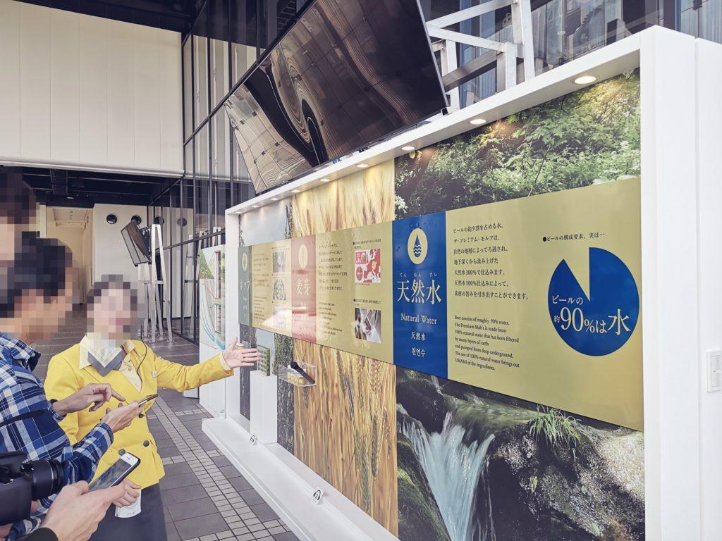 サントリー京都ブルワリー見学で原材料について学ぶ