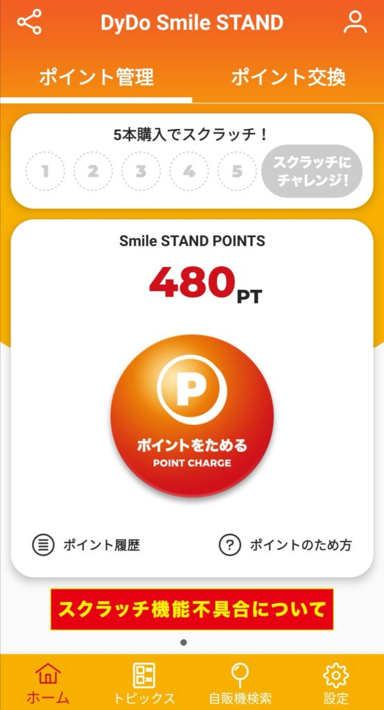 Smile STANDのポイントをためる画面