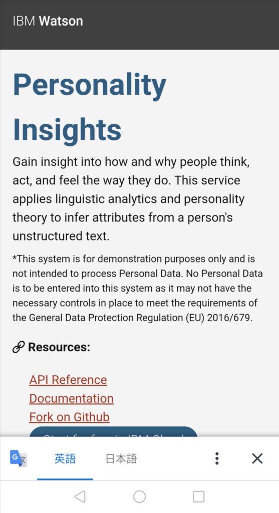 Personality Insights DEMOのトップページ