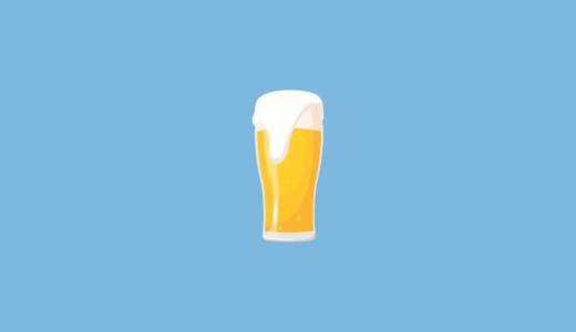 サントリービール工場「京都ブルワリー」の工場見学を予約