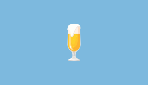 3種類のビール試飲ができるサントリー京都ブルワリーの工場見学