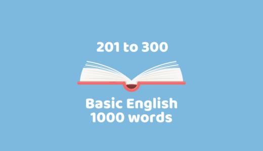 日常英会話で必須の英単語1000(201-300)