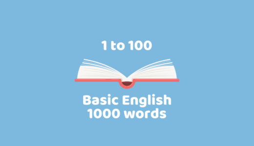日常英会話で必須の英単語1000(001-100)
