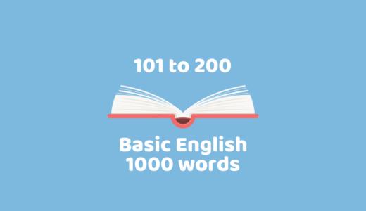 日常英会話で必須の英単語1000(101-200)