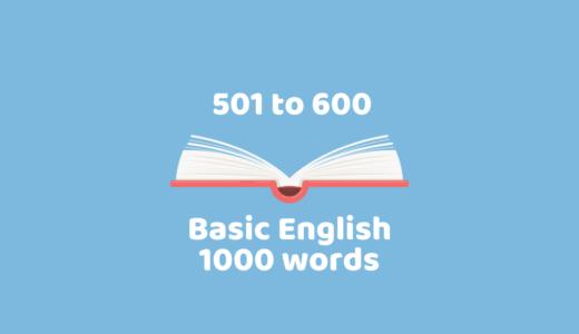 日常英会話で必須の英単語1000(501-600)