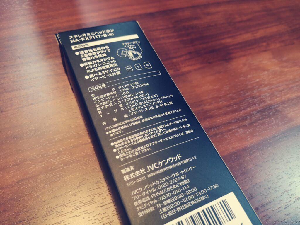 セブンプレムアムのイヤフォンパッケージの背面