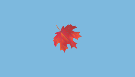 秋になると葉が紅葉するメカニズム