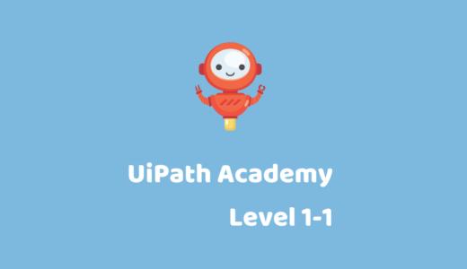 UiPathアカデミー Level1の問題と解説(レッスン1 UiPath概要)